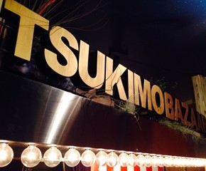 tsukimo sign boad